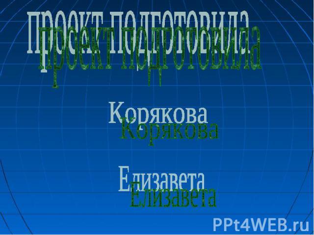 проект подготовила Корякова Елизавета
