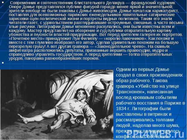 Современник и соотечественник блистательного Делакруа— французский художник Оноре Домье представлялся публике фигурой гораздо менее яркой и значительной: зрители вообще не были знакомы с Домье-живописцем. Домье начал как карикатурист, поставляя дл…
