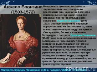 Анжело Бронзино (1503-1572)Вычурность приемов, застылость торжественных поз, хол