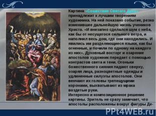 Картина «Сошествие Святого Духа» принадлежит к лучшим творениям художника. На не