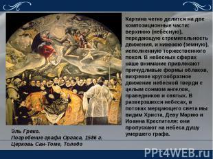 Картина четко делится на две композиционные части: верхнюю (небесную), передающу
