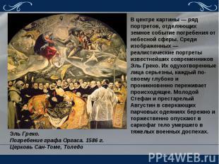 В центре картины — ряд портретов, отделяющих земное событие погребения от небесн