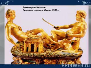Бенвенуто Челлини. Золотая солонка. Около 1540 г.