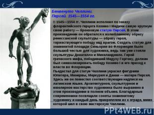 Бенвенуто Челлини. Персей. 1545—1554 гг. В 1545—1554 гг. Челлини исполнил по зак