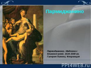 Пармиджанино Пармиджанино. Мадонна с длинной шеей. 1534-1540 гг. Галерея Питти,