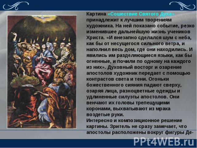 Картина «Сошествие Святого Духа» принадлежит к лучшим творениям художника. На ней показано событие, резко изменившее дальнейшую жизнь учеников Христа. «И внезапно сделался шум с неба, как бы от несущегося сильного ветра, и наполнил весь дом, где они…