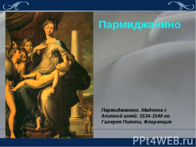 Пармиджанино Пармиджанино. Мадонна с длинной шеей. 1534-1540 гг. Галерея Питти, Флоренция