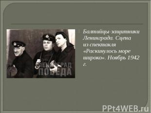 Балтийцы-защитники Ленинграда. Сцена изспектакля «Раскинулось море широко». Ноя