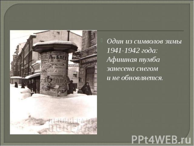 Один изсимволов зимы 1941-1942 года: Афишная тумба занесена снегом инеобновляется.