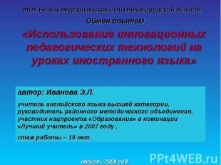 МОУ Большемурашкинская СОШ Нижегородской области «Использование инновационных пе
