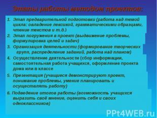Этапы работы методом проектов: 1. Этап предварительной подготовки (работа над те