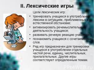 II. Лексические игры Цели лексических игр: тренировать учащихся в употреблении л