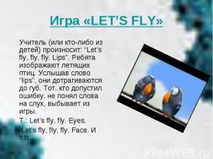 """Игра «LET'S FLY» Учитель (или кто-либо из детей) произносит: """"Let's fly, fly, fl"""