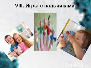 VIII. Игры с пальчиками.