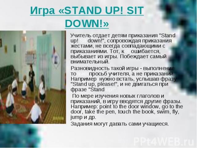 Игра «STAND UP! SIT DOWN!» Учитель отдает детям приказания