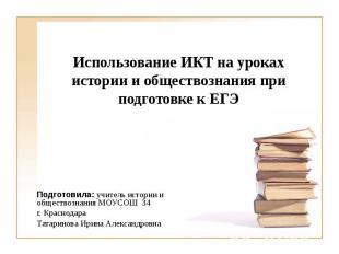 Использование ИКТ на уроках истории и обществознания при подготовке к ЕГЭ Подгот