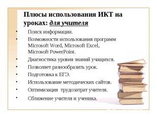 Плюсы использования ИКТ на уроках: для учителяПоиск информации. Возможности испо