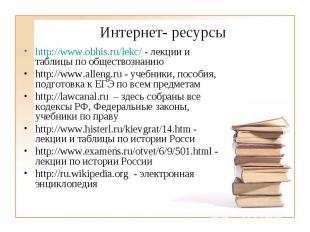 Интернет- ресурсыhttp://www.obhis.ru/lekc/ - лекции и таблицы по обществознанию
