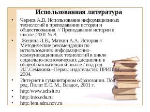 Чернов А.В. Использование информационных технологий в преподавании истории и общ