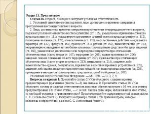 Раздел 11.Преступление Статья 20.Возраст, с которого наступает уголовна