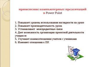 применение компьютерных презентаций в Power Point 1. Повышает уровень использова