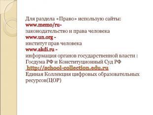 Для раздела «Право» использую сайты: www.memo/ru- законодательство и права челов