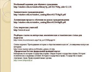 Необычный задачник для обычного гражданина http://window.edu.ru/window/library?p