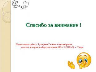 Спасибо за внимание !Подготовила работу: Бухарина Галина Александровна, учитель
