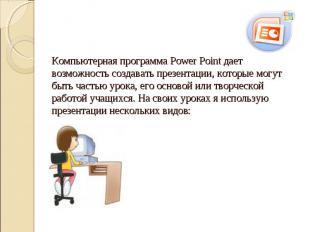 Компьютерная программа Power Point дает возможность создавать презентации, котор