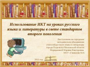 Использование ИКТ на уроках русского языка и литературы в свете стандартов второ