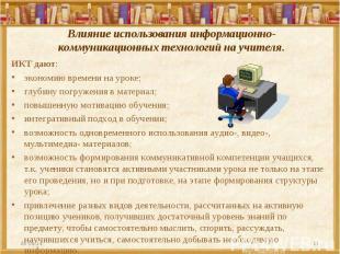Влияние использования информационно-коммуникационных технологий на учителя.ИКТ д