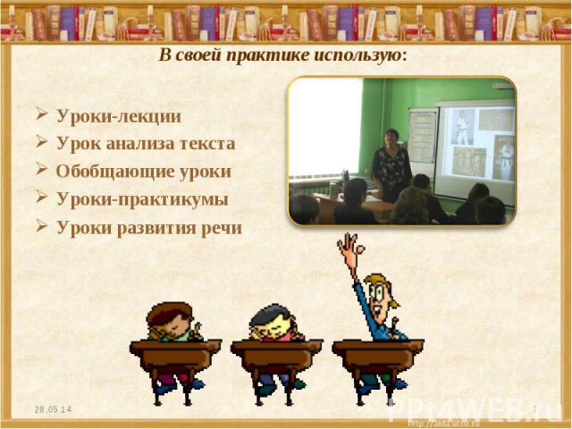В своей практике использую: Уроки-лекции Урок анализа текста Обобщающие уроки Уроки-практикумы Уроки развития речи