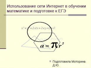 Использование сети Интернет в обучении математике и подготовке к ЕГЭ Подготовила