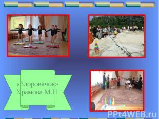 «Здоровячок» Храмова М.Н.