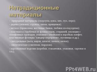 Нетрадиционные материалы- природные материалы (скорлупа, кожа, мех, пух, перо);