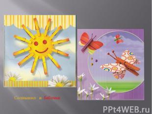 Солнышко и бабочки