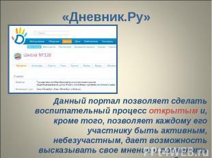 «Дневник.Ру»Данный портал позволяет сделать воспитательный процесс открытым и, к