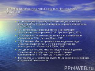Материалы и литература использованные при подготовке презентации:В.С.Близнецова