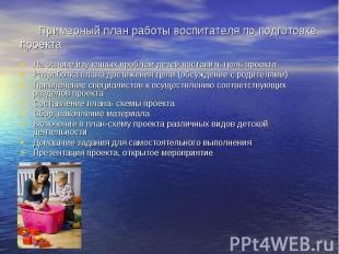 Примерный план работы воспитателя по подготовке проекта На основе изученных проб