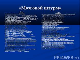 «Мозговой штурм»5 класс Русский язык А 1. В каком ряду во всех словах пишется бу