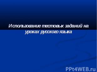 Использование тестовых заданий на уроках русского языка