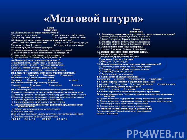 «Мозговой штурм»5 класс Русский язык А 1. В каком ряду во всех словах пишется буква а? 1) р...дная, к...пуста, к...рзина 2) засм...треться, ур...жай, м...ршрут 3) обл...ка, опр...вдать, ост...новка 4) п... года, подм... стерье, уб... влять А 2. В ка…