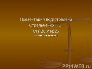 Презентация подготовлена Стрельченко Т.С. СГ(К)ОУ №25 Г.САНКТ-ПЕТЕРБУРГ
