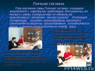Личная гигиена При изучении темы Личная гигиена учащиеся знакомятся с народными
