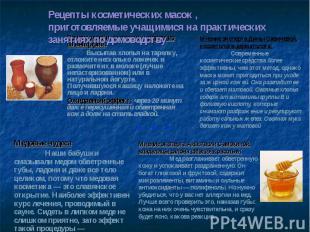 Рецепты косметических масок , приготовляемые учащимися на практических занятиях