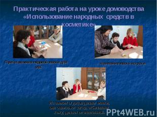Практическая работа на уроке домоводства «Использование народных средств в косме