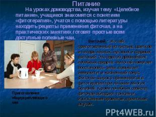 На уроках домоводства, изучая тему «Целебное питание», учащиеся знакомятся с пон