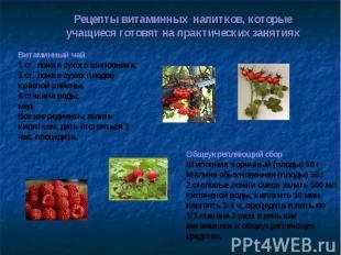 Рецепты витаминных напитков, которые учащиеся готовят на практических занятиях В