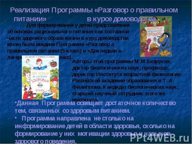 Реализация Программы «Разговор о правильном питании» в курсе домоводства Для формирования у детей представления об основах рационального питания как составной части здорового образа жизни в курс домоводства мною была введена Программа «Разговор о пр…