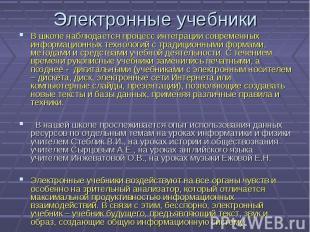 Электронные учебникиВ школе наблюдается процесс интеграции современных информаци